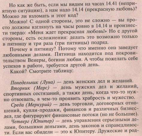 19 19 на часах - значение (ангельская нумерология)   одинаковое время - знак ангела-хранителя