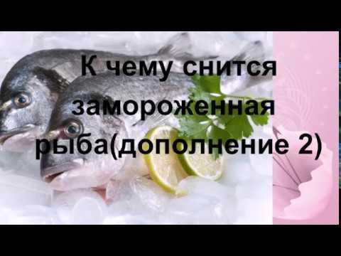 К чему снится замороженная рыба: видение сулит преграды - сонник: замороженная рыба