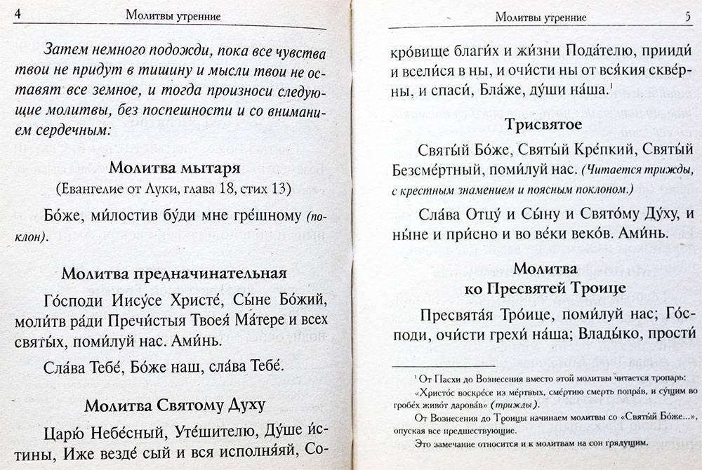 ✟ молитвы утренние на русском языке (с толкованием) - читать, слушать онлайн - молитвослов