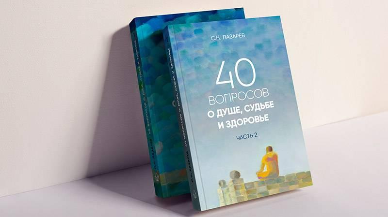 Сергей николаевич лазарев – скачать все книги бесплатно в fb2, epub, pdf, txt и без регистрации или читать онлайн – fictionbook