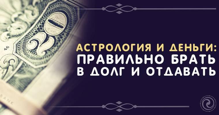 В какой день лучше отдавать денежный долг?