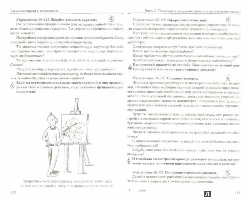 Как развить экстрасенсорику и экстрасенсорные способности: упражнения и техники