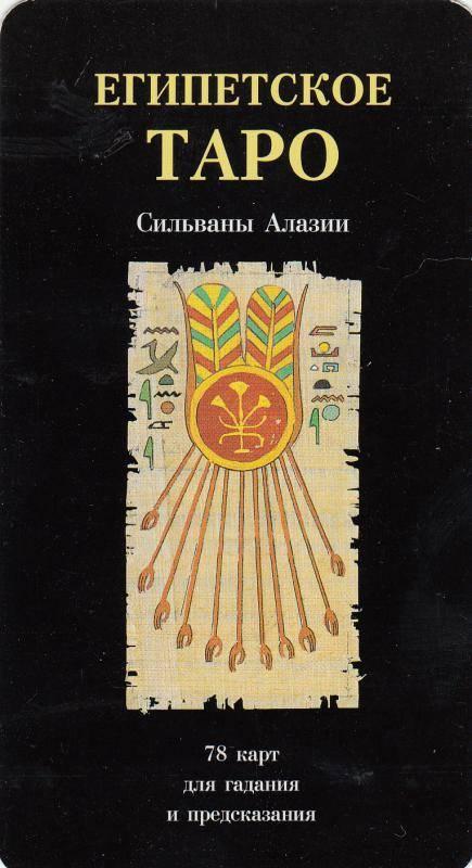 Предсказание египетский оракул. египетский оракул- гадание по методу древних египтян