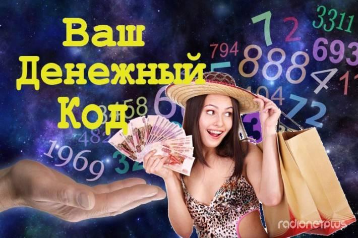 Нумерология денег. расчет денежных потоков самим.
