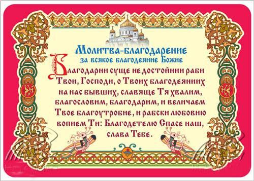 Благодарственные молитвы господу иисусу христу и всем святым