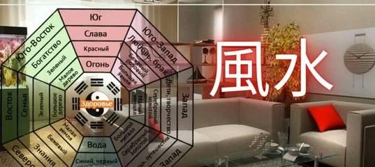 Фен шуй квартиры - 5 правил планировки и оформления