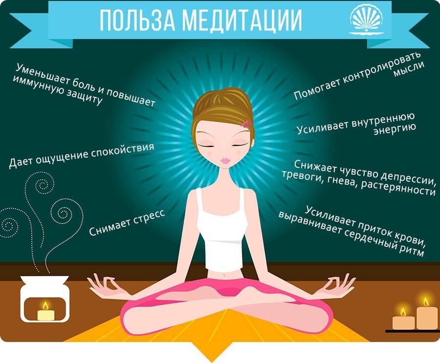 Медитация для начинающих: как правильно медитировать