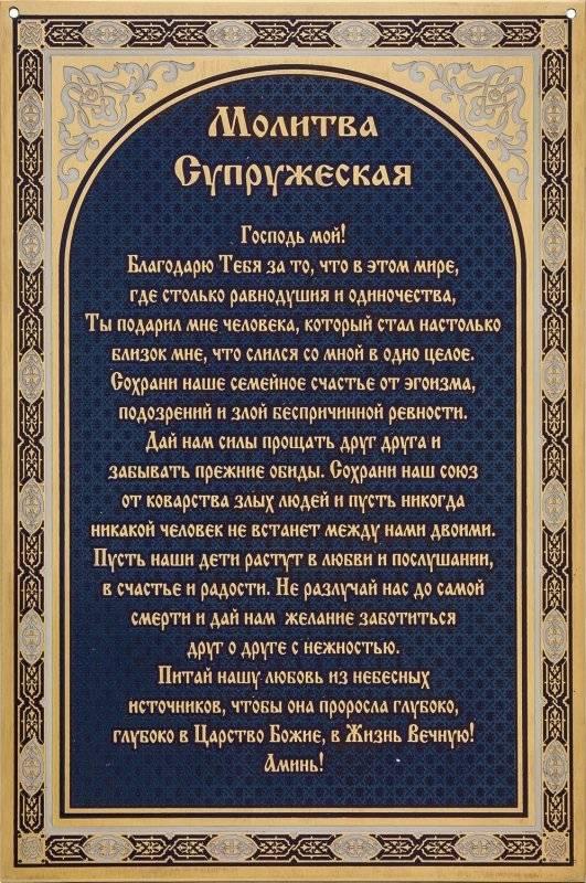 Сильная молитва за мужа николаю чудотворцу - православные иконы и молитвы