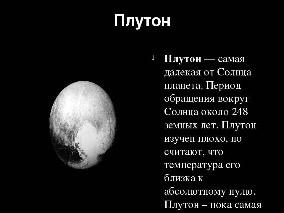 Планета плутон в астрологии: характеристика и влияние