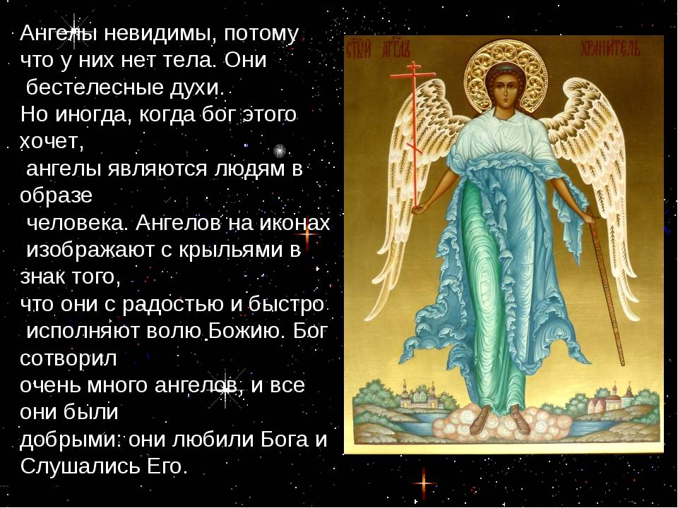 Ангелы хранители кто они — кому помогают и оберегают от бед?