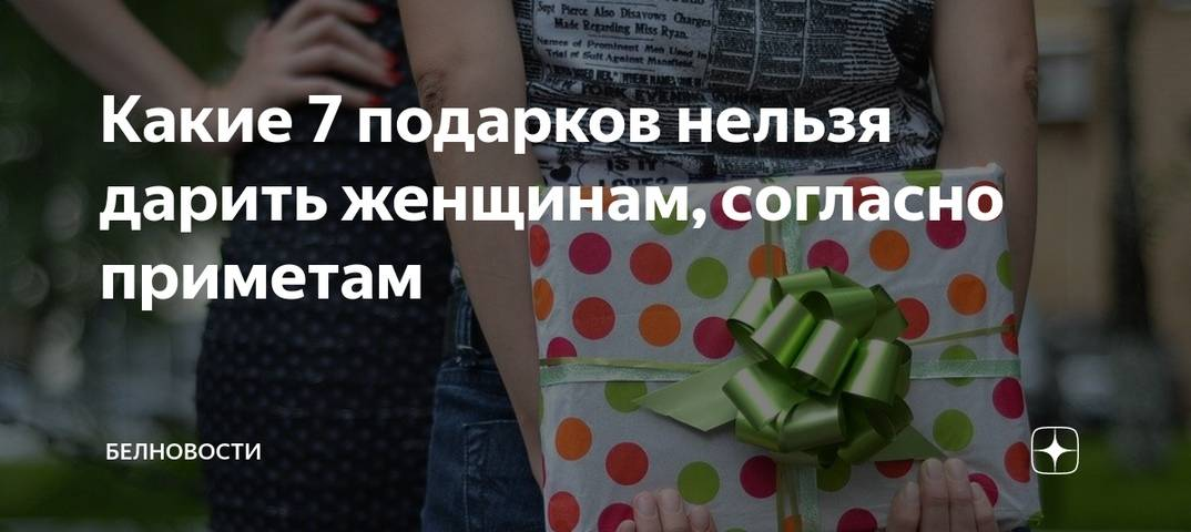 """Что нельзя дарить? """"приметы, поверья и суеверия о подарках"""""""