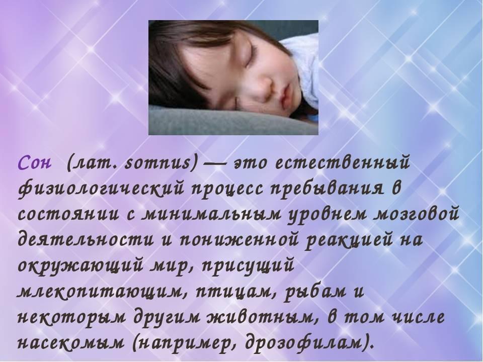 К чему снится много детей по соннику? видеть во сне много детей – толкование снов.