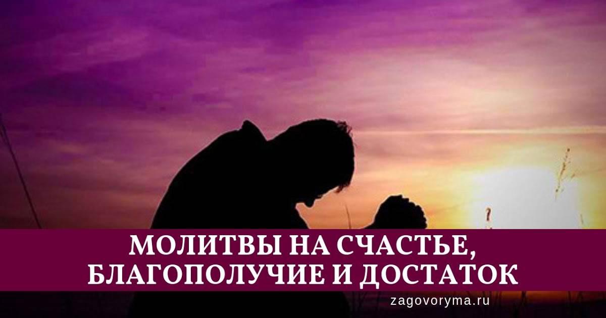 Молитва православная помогающая изменить жизнь