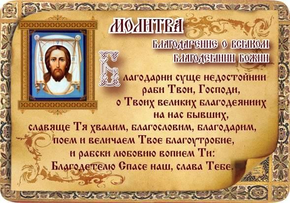 Православные благодарственные молитвы господу иисусу христу