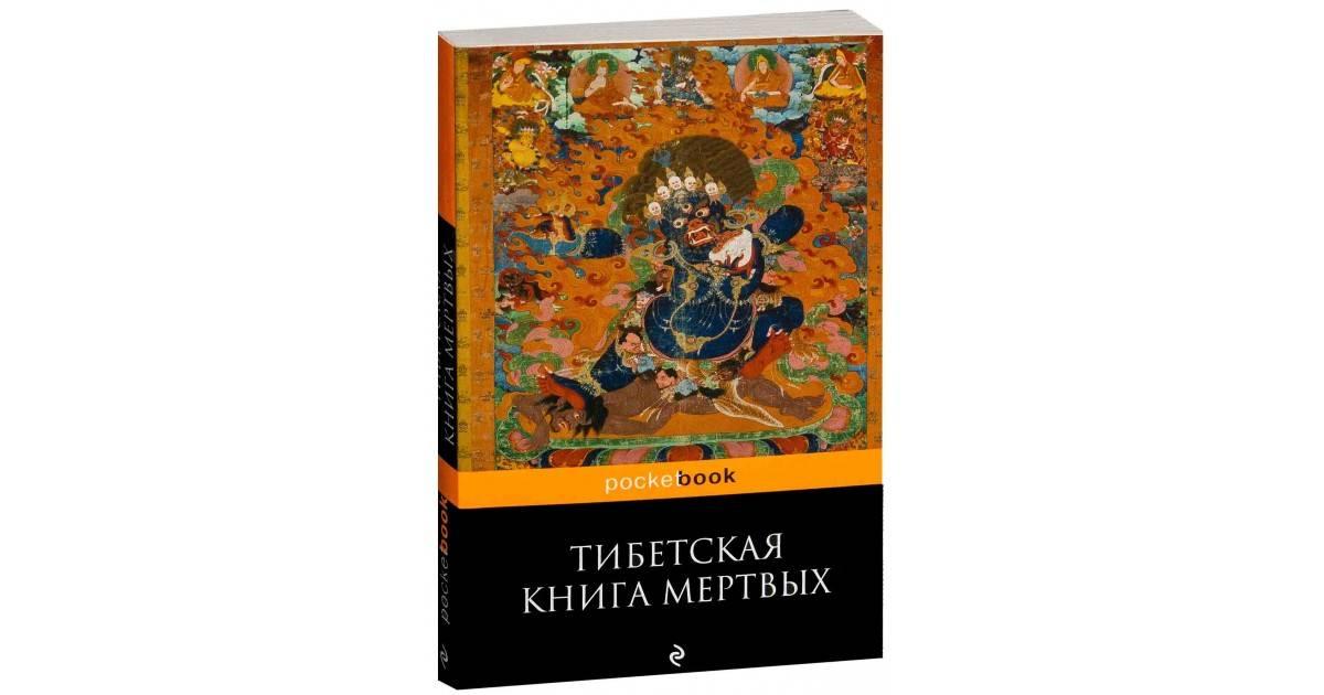 Путеводитель по смерти: о чем рассказывает «тибетская книга мертвых» — ятыон