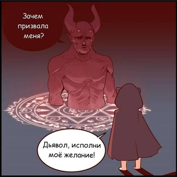 Как вызвать дьявола и исполнить свои желания