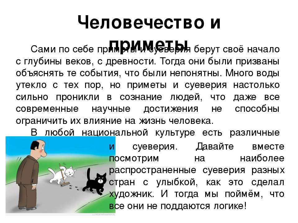Русские народные приметы и суеверия