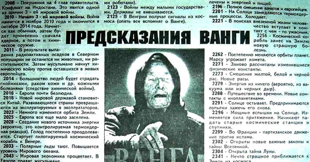 Предсказания вольфа мессинга для россии и мира