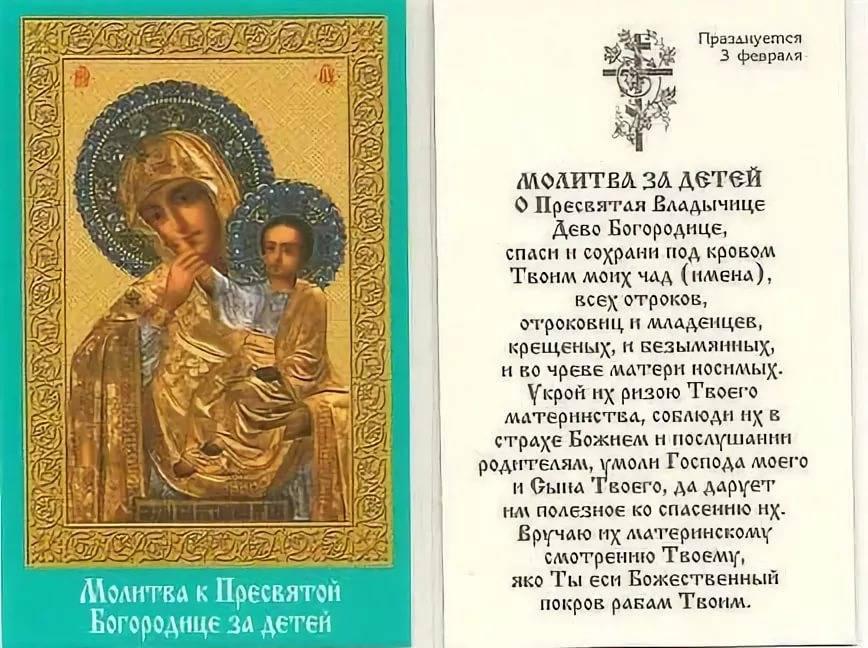 Молитвы о здравии болящего: исцелении от болезни, ребенка, родителей, матери, матроне московской, николаю чудотворцу.