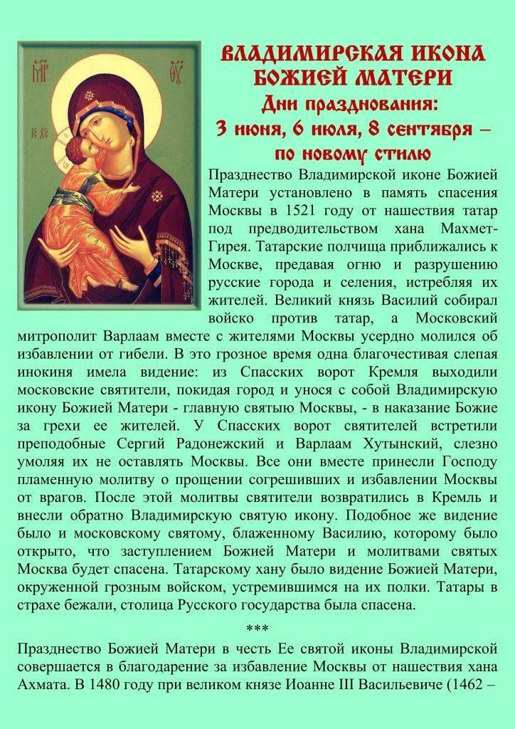 Молитва казанской божией матери