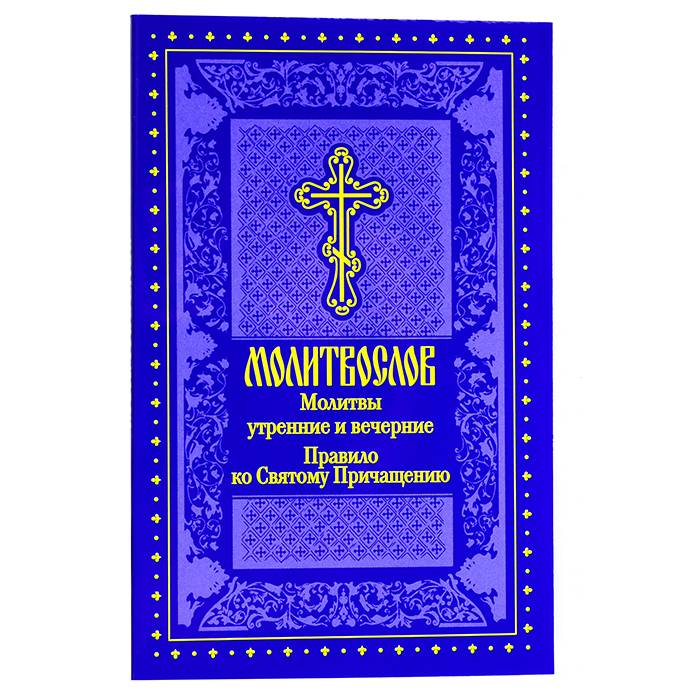 Вечерние молитвы: читать на русском языке