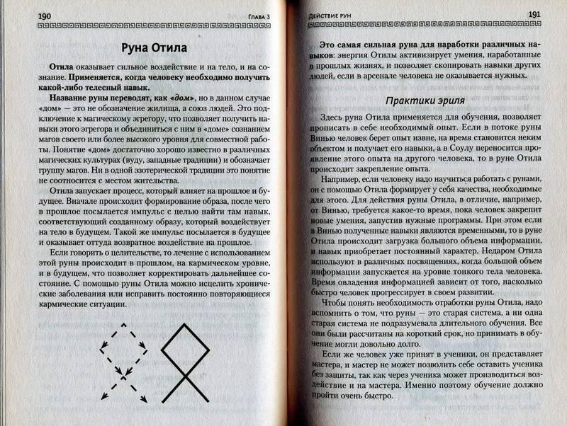 Сочетание рун и их значение – таблица комбинации, трех рун