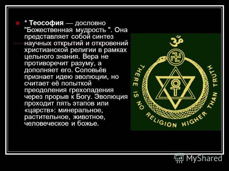 Теософия — это религия ? - вики