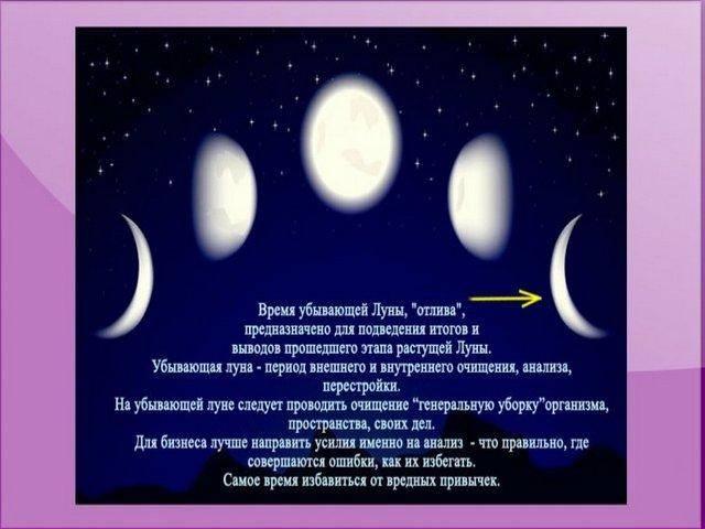 Что можно делать на растущую луну, а что нельзя: приметы