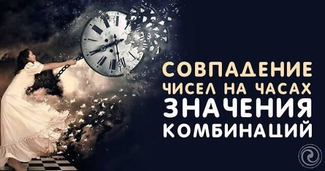 Зеркальное время 14 41 на часах – послание ангела! что оно значит в ангельской нумерологии?