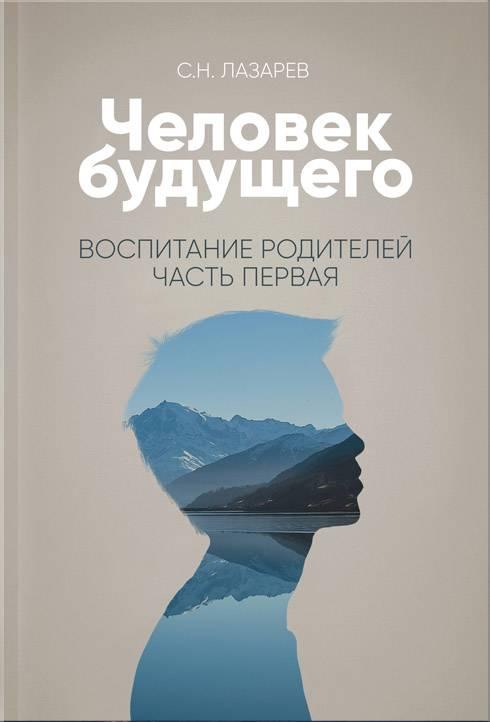 Лазарев сергей. книги онлайн