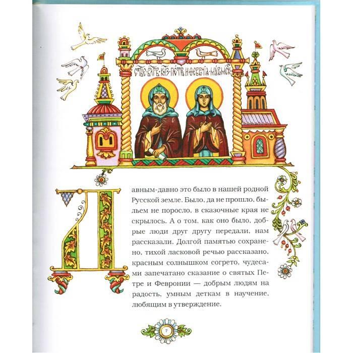 Молитва петру и февронии о сохранении семьи, о любви, о замужестве, о возвращении любимого, о зачатии ребенка.