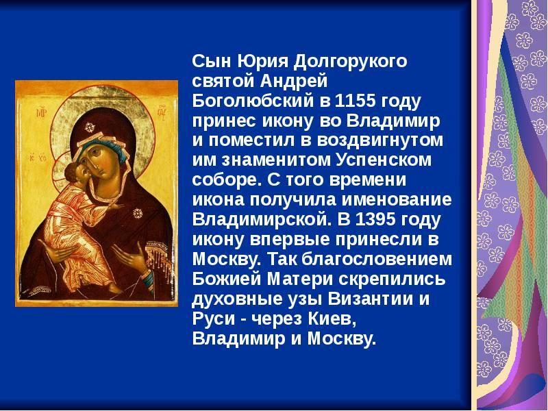 Владимирская икона божией матери: где находится и где ей поклониться