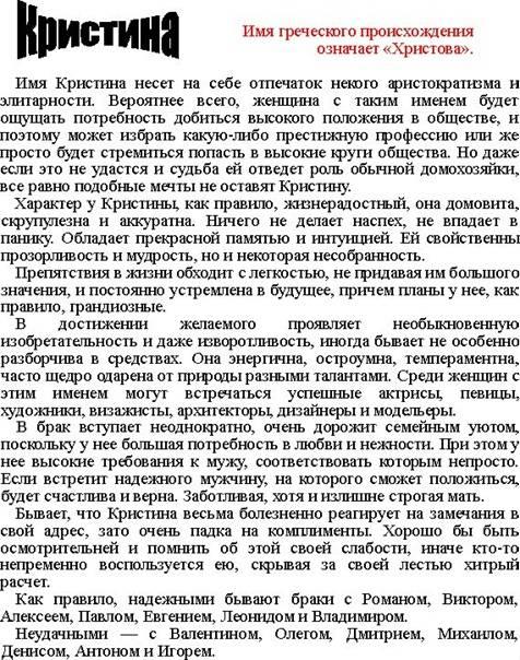 Какие имена популярны в россии, что означает имя и как влияет на судьбу
