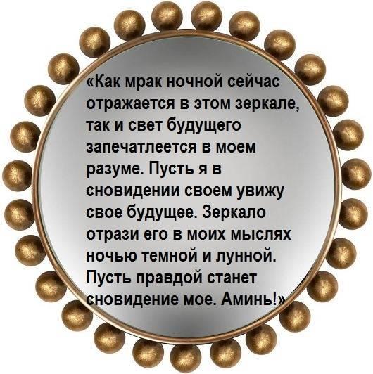 Гадание на зеркале: особенности зеркальных обрядов, на суженого, на будущее