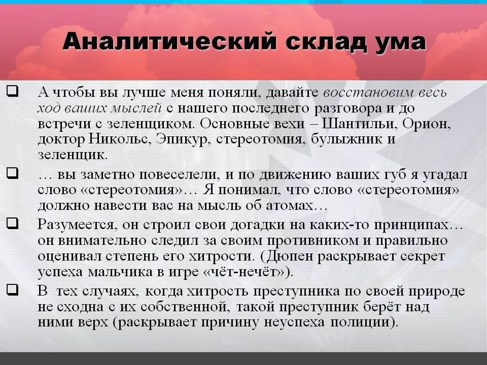 Что такое математический склад ума? особенности и способы развития - psychbook.ru
