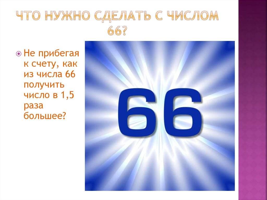 Число 666. значение числа 666 и почему это число дьявола