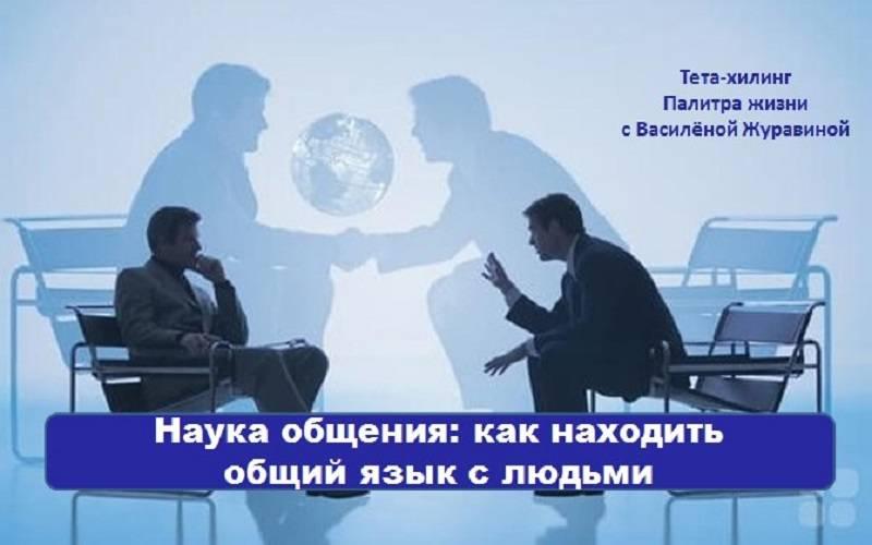 Ангел-хранитель, как с ним общаться. общение с ангелом - хранителем.