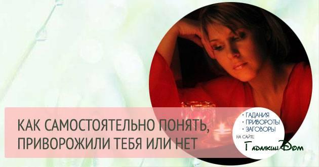 Симптомы приворота у женщин: как определить присушку у любимой