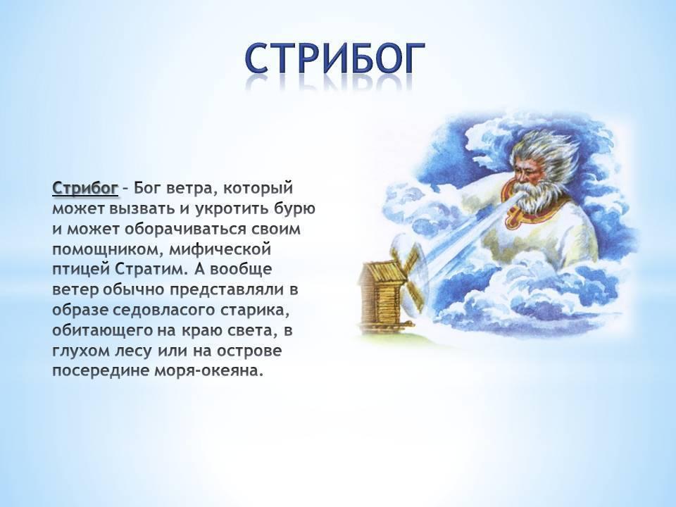 Стрибог — славянский бог стихии воздуха, бог ветра   славяне