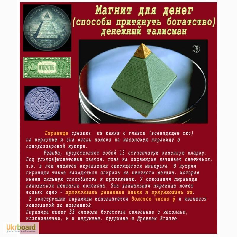 Пирамидка из оникса как применять. эзотерическая практика доказала магические свойства пирамид. мистические свойства оникса
