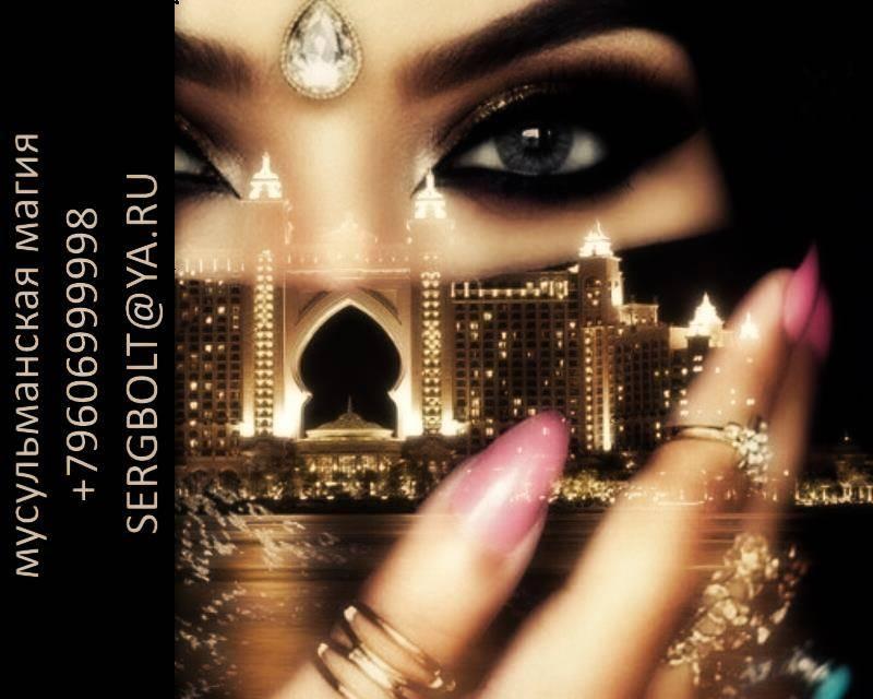 Ритуалы заговоры мусульманской магии