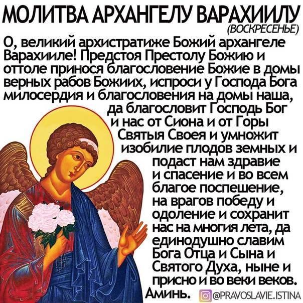 Селафиил архангел: молитва, икона и ее значение, в чем помогает людям