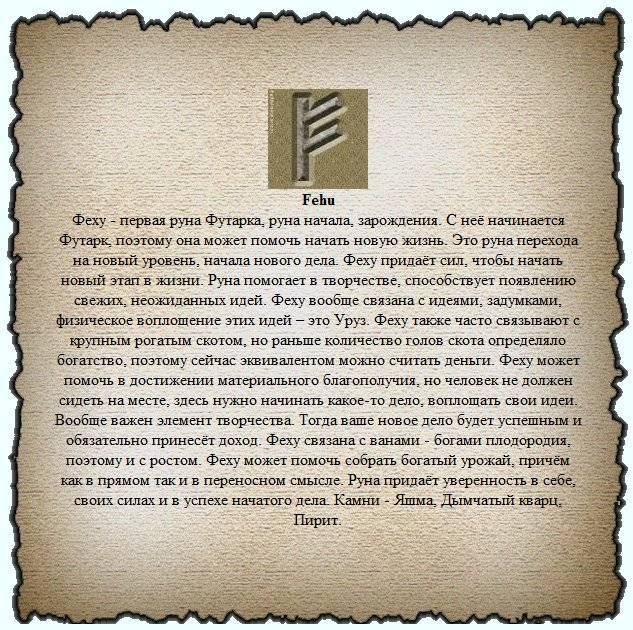 Руна гебо: описание, значение в любви и отношениях, толкование в магии и гадании