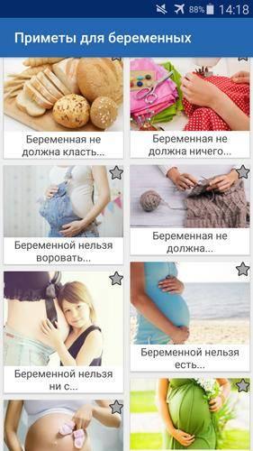 Приметы для беременных. можно ли трогать живот беременной.
