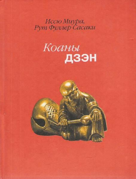 Коаны  – неразрешимые загадки судьбы - коан, мудрость, дзен, смысл бытия, буддизм