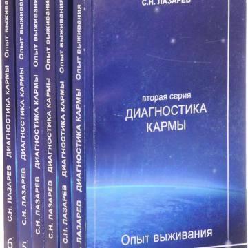 Читать онлайн книгу диагностика кармы - сергей лазарев бесплатно. 1-я страница текста книги.