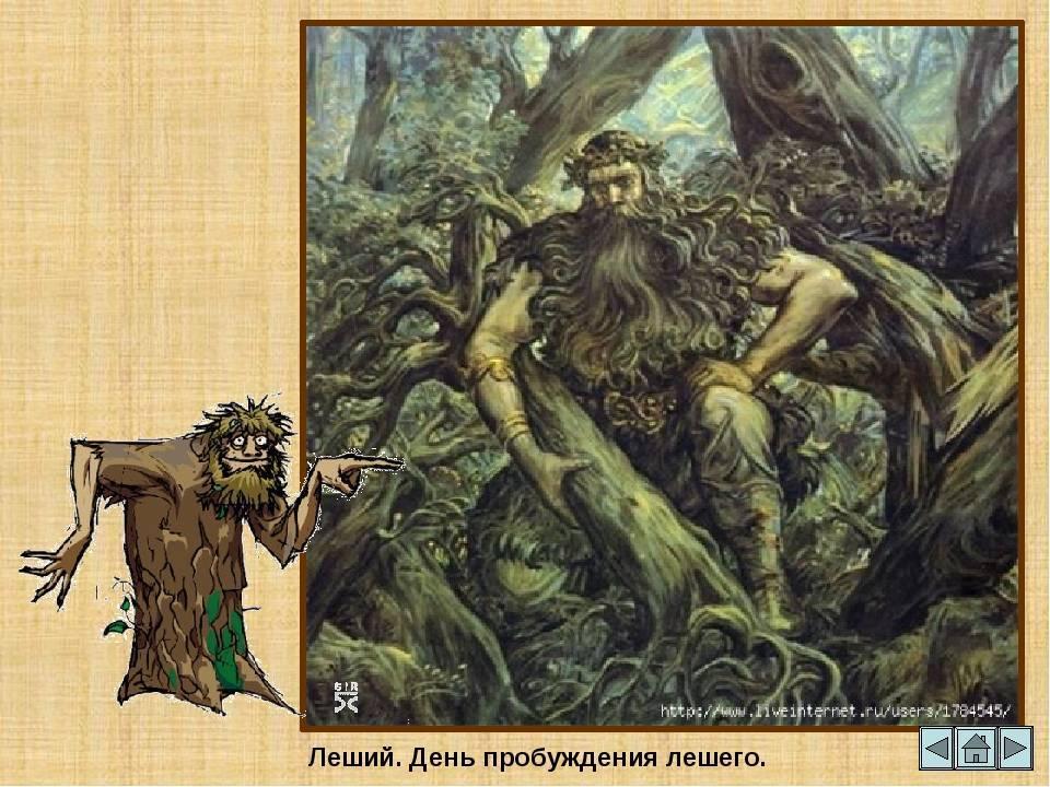 Леший | нечисть славянской мифологии