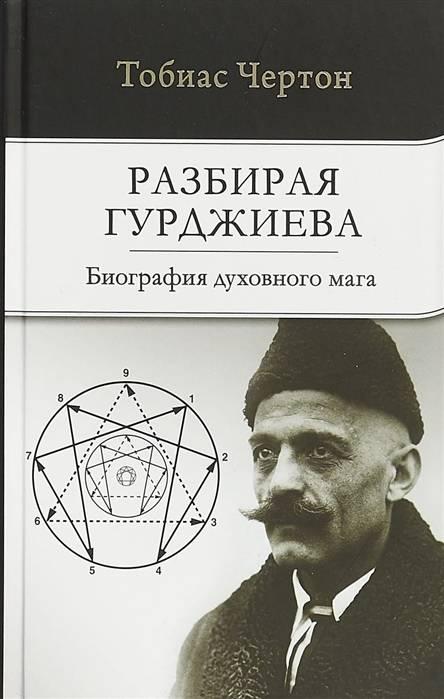 Читать книгу гурджиев. посвященный проходимец танит ло : онлайн чтение - страница 1