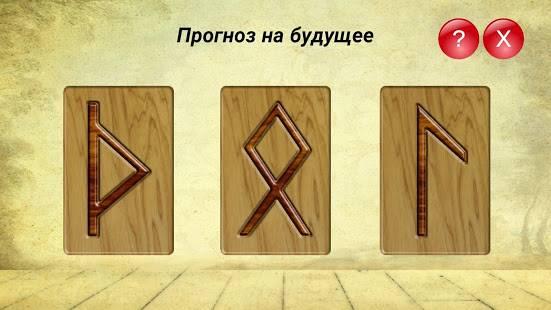 Как проводить гадание на рунах древних славян: расклад и толкование