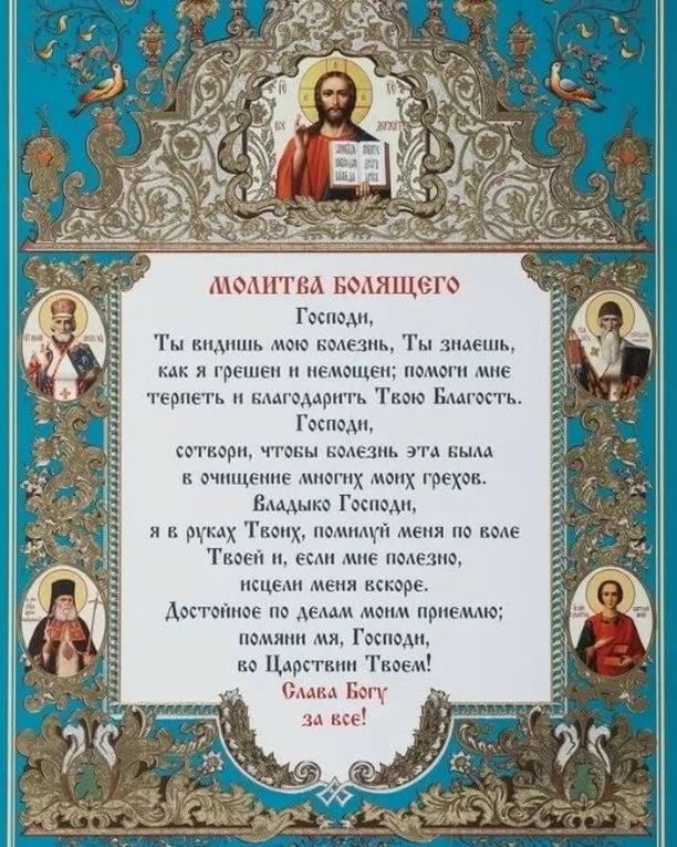 9 сильных молитв о здравии | православные молитвы ☦